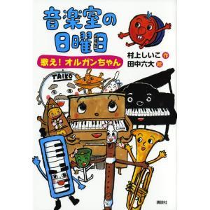 音楽室の日曜日 歌え!オルガンちゃん / 村上 しいこ 作|books-ogaki