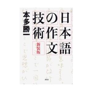 新装版 日本語の作文技術 / 本多 勝一 著