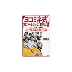 「ヨコミネ式」天才づくりの教科書 いますぐ家庭で使える「読み・書き・計算」の教材 / 横峯 吉文 著