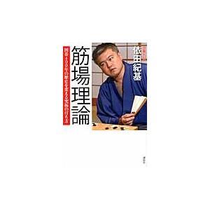 筋場理論 囲碁400年の歴史を変える究極 / 依田 紀基 著|books-ogaki