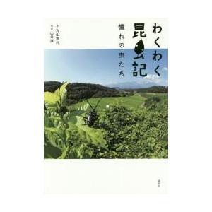 わくわく昆虫記 憧れの虫たち / 丸山宗利/文 山口進/写真