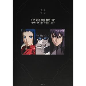 攻殻機動隊PERFECT BOOK 1995→...の関連商品5