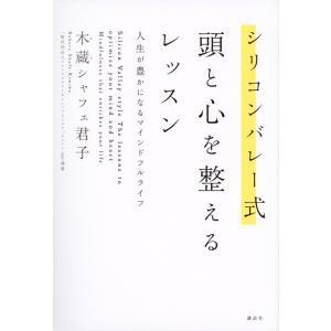 木蔵 シャフェ 君子 講談社 2017年04月