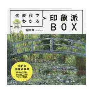 代表作でわかる印象派BOX / 冨田 章 著