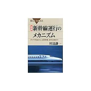 図解・新幹線運行のメカニズム ダイヤ作成から、出発準備、保守点検まで / 川辺 謙一 著