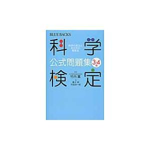 竹内 薫 監修 講談社 2015年01月