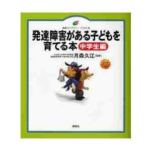 発達障害がある子どもを育てる本 イラスト版 中学生編 / 月森 久江 監修 books-ogaki