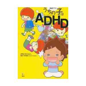 漫画家ママのうちの子はADHD / かなしろにゃんこ。/著 田中康雄/監修 books-ogaki