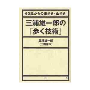 三浦雄一郎の「歩く技術」 60歳からの街 / 三浦 雄一郎 著