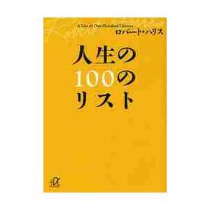 人生の100のリスト / R.ハリス