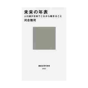未来の年表 人口減少日本でこれから起きること / 河合 雅司 著