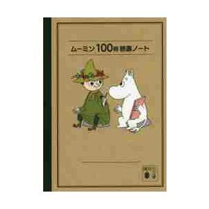 ムーミン100冊読書ノート / T.ヤンソン 画の商品画像