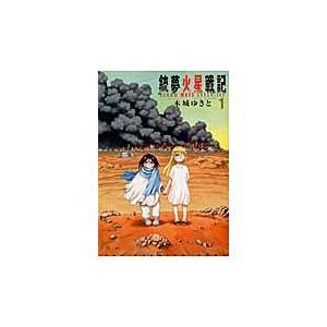 木城 ゆきと 著 講談社 2015年05月