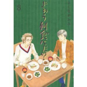きのう何食べた? 8 / よしながふみ/著