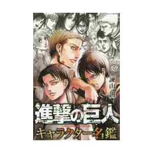 進撃の巨人 キャラクター名鑑 / 諫山 創 著