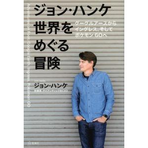 ジョン・ハンケ/著 飯田和敏/取材・構成 飯田一史/構成 講談社 2017年11月