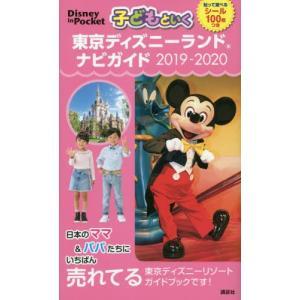 子どもといく東京ディズニーランドナビガイド 2019−2020