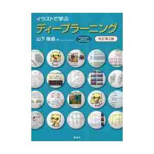 イラストで学ぶ ディープラーニング 改2 / 山下 隆義 著|books-ogaki