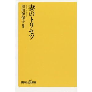 黒川 伊保子 編著 講談社 2018年10月