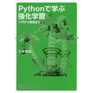 Pythonで学ぶ強化学習 入門から実践まで / 久保 隆宏 著|books-ogaki