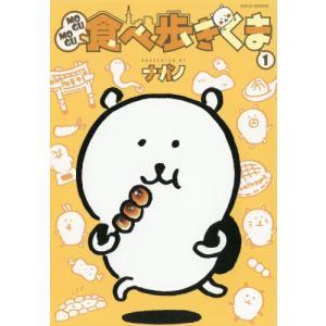 MOGUMOGU食べ歩きくま   1 / ナガノ 著