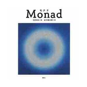 モナド / GOMA/絵 谷川俊太郎/詩 books-ogaki