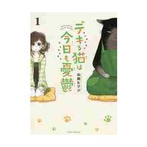 デキる猫は今日も憂鬱   1 / 山田 ヒツジ 著