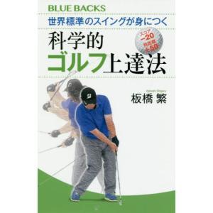 世界標準のスイングが身につく科学的ゴルフ上達法 / 板橋 繁 著|books-ogaki