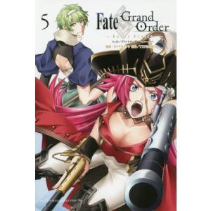 Fate/Grand Order‐turas realta‐ 5 / カワグチ タケシ 画