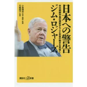 日本への警告 米中朝鮮半島の激変から人とお金の動きを見抜く / J.ロジャーズ 著|books-ogaki