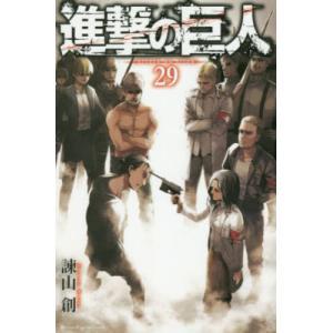 進撃の巨人  29 / 諫山 創 著