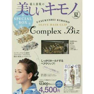 美しいキモノ2019年夏号×コンプレック|books-ogaki