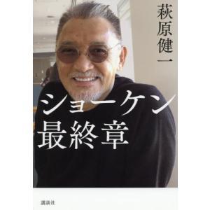 ショーケン 最終章 / 萩原 健一 著