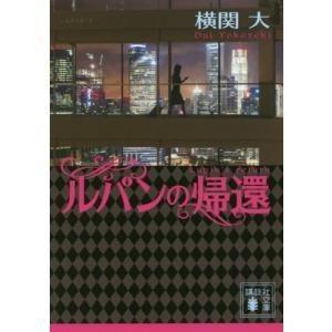 ルパンの帰還 / 横関 大|books-ogaki