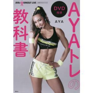 AYAトレの教科書 AYA's WORKOUT LIVE公式テキストブック / AYA/著|books-ogaki