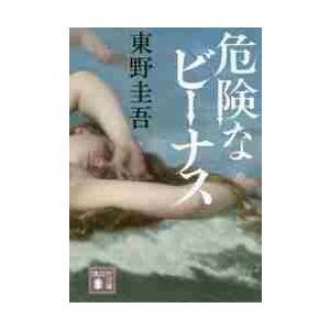 危険なビーナス / 東野 圭吾 著|books-ogaki