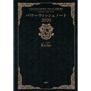 パワーウィッシュノート 2020 / Keiko/著|books-ogaki