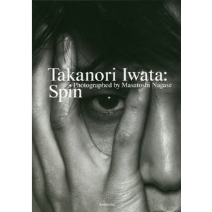岩田剛典3rd写真集 Spin / 永瀬 正敏 撮影|books-ogaki