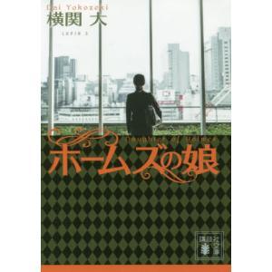 ホームズの娘 / 横関大/〔著〕|books-ogaki