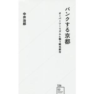 パンクする京都 オーバーツーリズムと戦う観光都市 / 中井 治郎 著