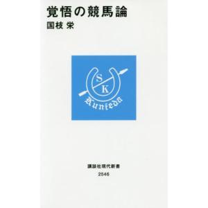 覚悟の競馬論 / 国枝栄/著