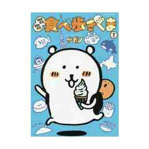 MOGUMOGU食べ歩きくま   2 / ナガノ 著