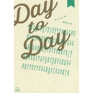 Day to Day / 講談社 編|京都 大垣書店オンライン