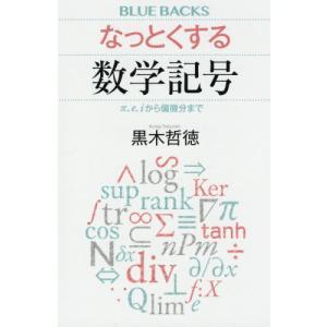 なっとくする数学記号 π、e、iから偏微分まで / 黒木哲徳/著|京都 大垣書店オンライン