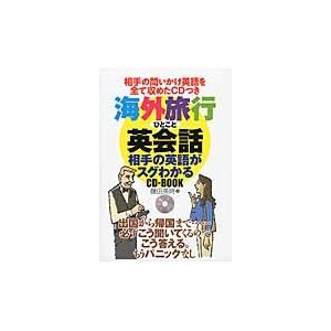 藤田 英時 著 主婦の友社 2013年12月