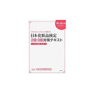 日本化粧品検定2級・3級対策テキスト コスメの教科書 / 日本化粧品検定協会/監修 小西さやか/著