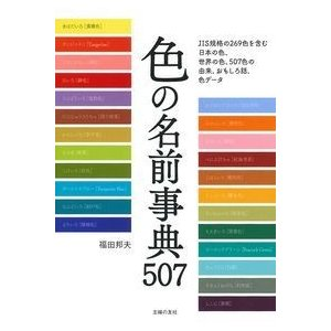 色の名前事典507 日本の色と世界の色のすべてがわかる / 福田 邦夫 著
