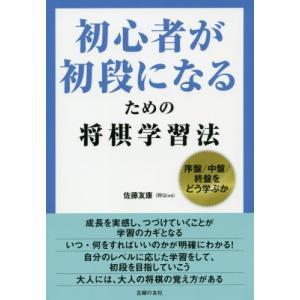 初心者が初段になるための将棋学習法 序盤/中盤/終盤をどう学ぶか / 佐藤 友康 著|books-ogaki