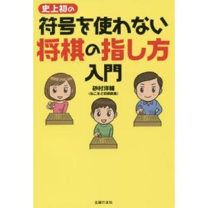 史上初の符号を使わない将棋の指し方入門 / 砂村 洋輔 著|books-ogaki
