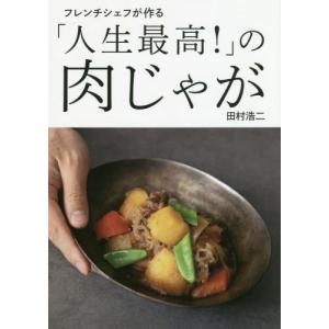 フレンチシェフが作る「人生最高!」の肉じゃが / 田村 浩二 著